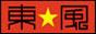 中華雑貨 東風