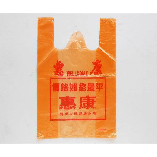 画像1: 恵康ビニール袋(中)