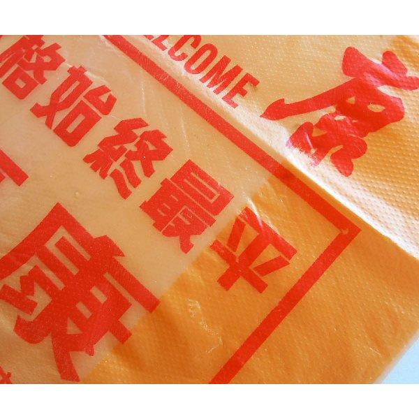 画像3: 恵康ビニール袋(中)