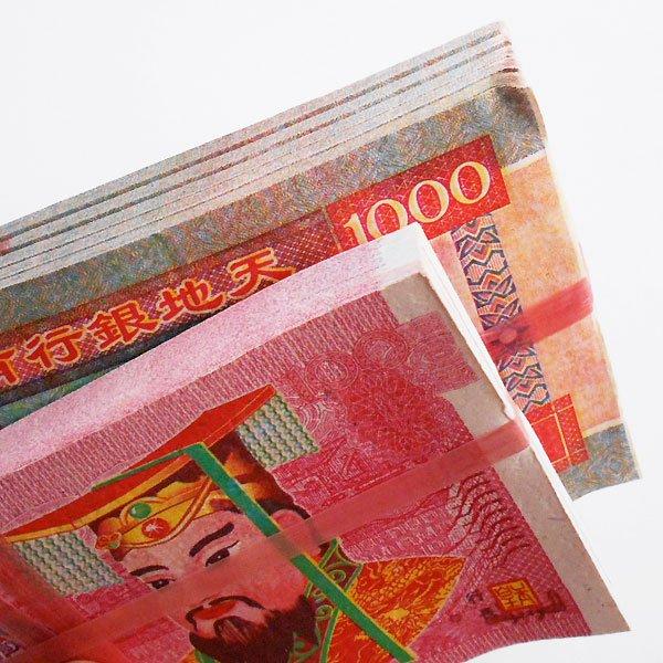 画像2: 冥府銀行紙幣