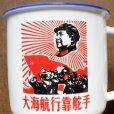 画像3: 毛主席フタ付き陶器マグカップ