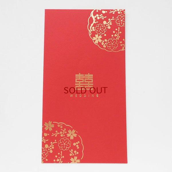 画像2: 桜と双喜の長紅包