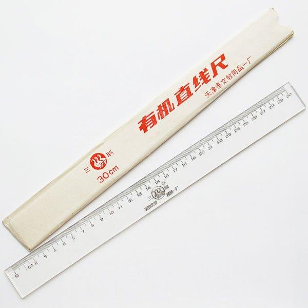 画像2: 三鵝マーク30cm定規
