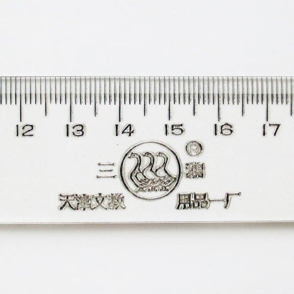 画像1: 三鵝マーク30cm定規