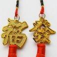 画像3: 福と發の金飾り