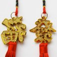 画像4: 福と發の金飾り