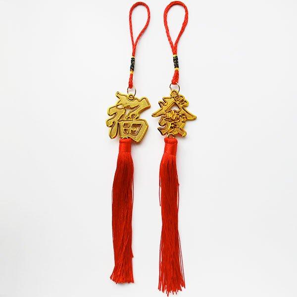 画像2: 福と發の金飾り