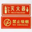 画像1: 禁止吸煙と消火器のステッカー (1)