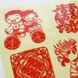 画像2: 切り絵風ダブルハピネスシール (2)
