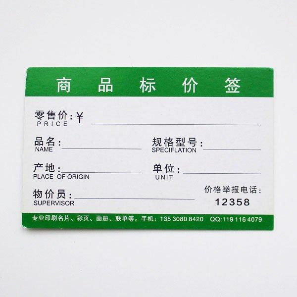 画像2: プライスカード