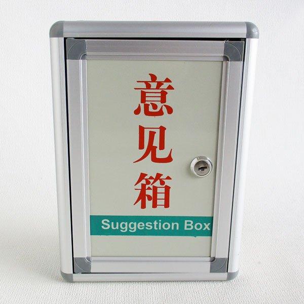画像1: 意見箱